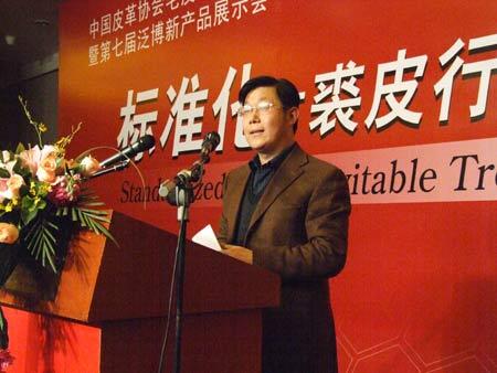 中国皮革协会副秘书长兼真皮标志办公室主任:陈占光
