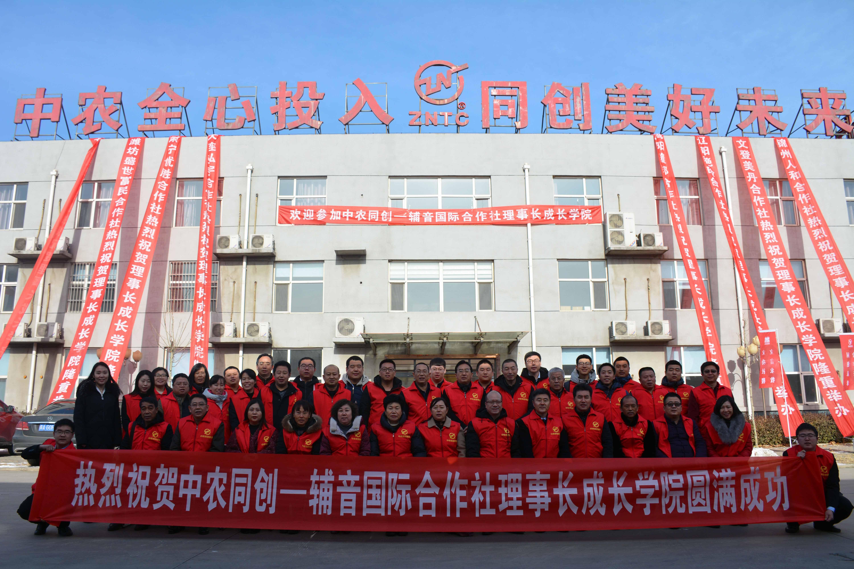 中农同创合作社理事长成长学院开班