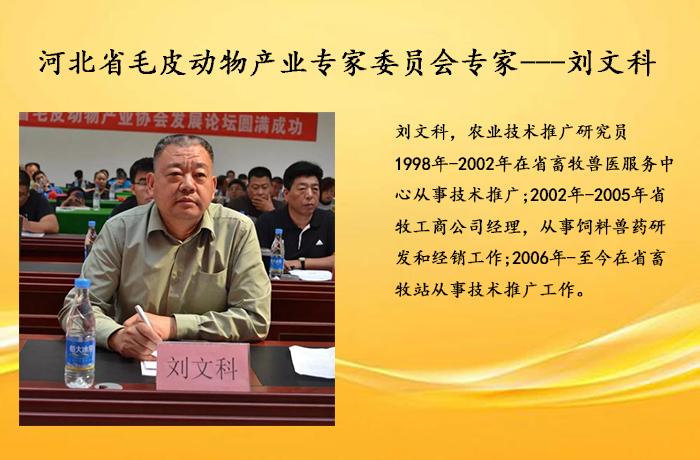 体育万博app下载万博手机版动物产业专家委员会专家---刘文科